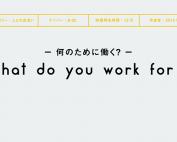 何のために働く?