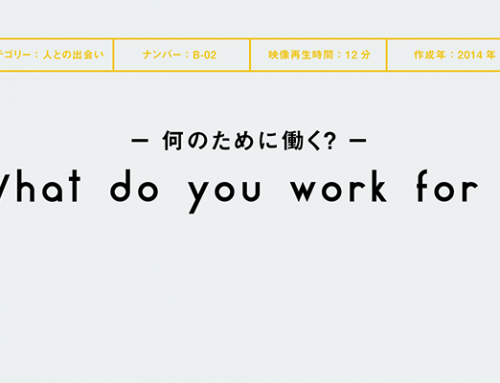 What do you work for?ー何のために働く?ー