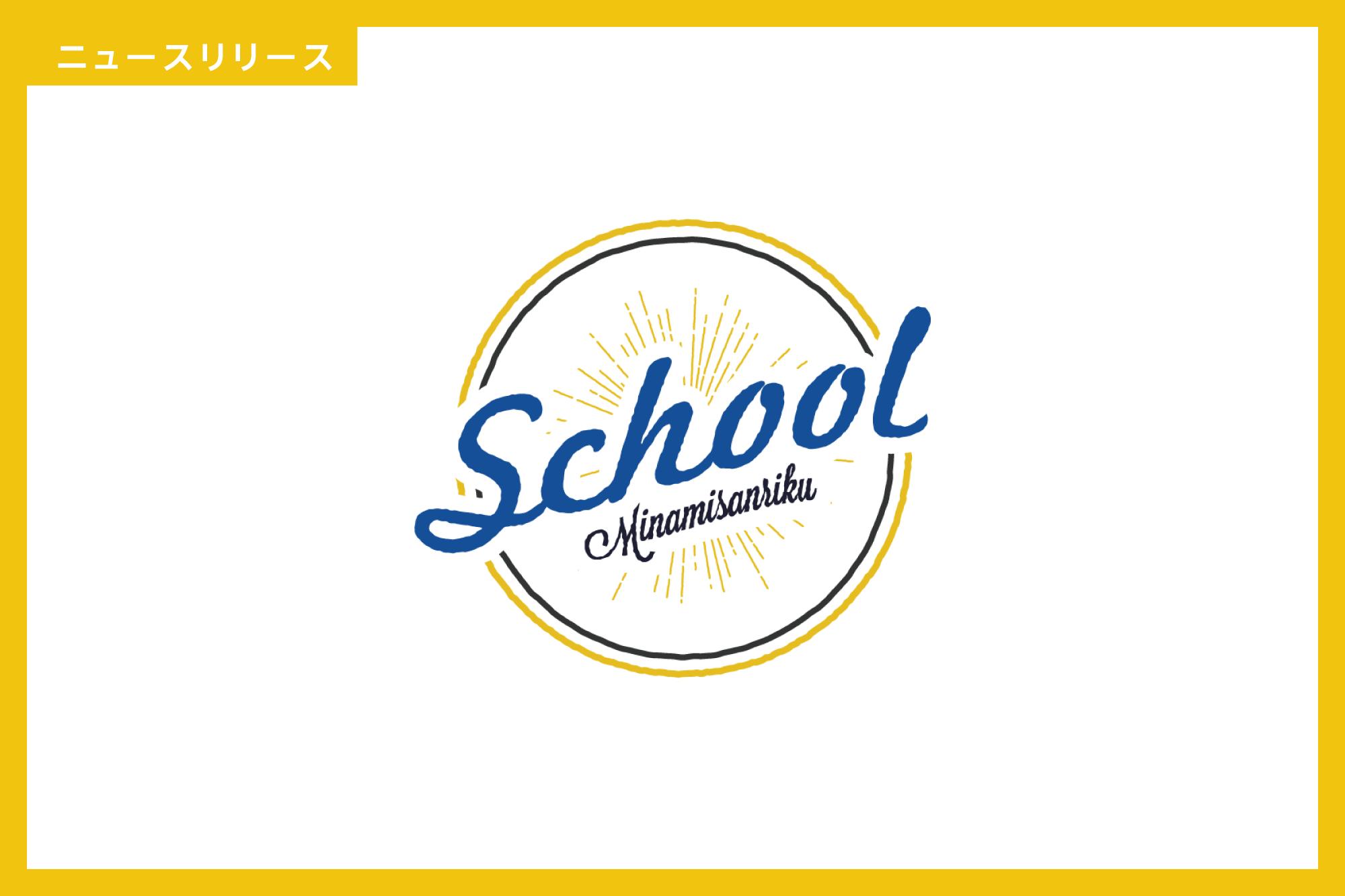 南三陸Schoolロゴマーク