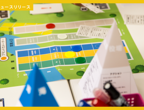 「みんなのまちづくりゲーム」発売! 〜宮城県南三陸町で生まれた研修ボードゲーム〜