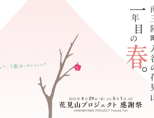 花見山プロジェクト 感謝祭