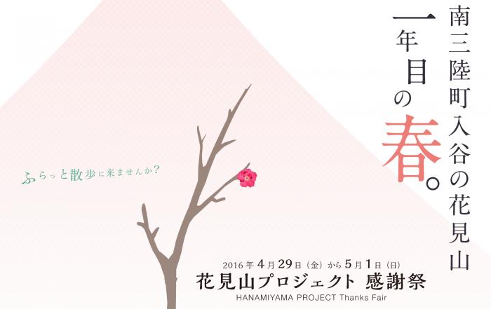 花見山プロジェクト感謝祭