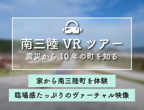 VR(ヴァーチャル・リアリティ)を活用した南三陸視察研修
